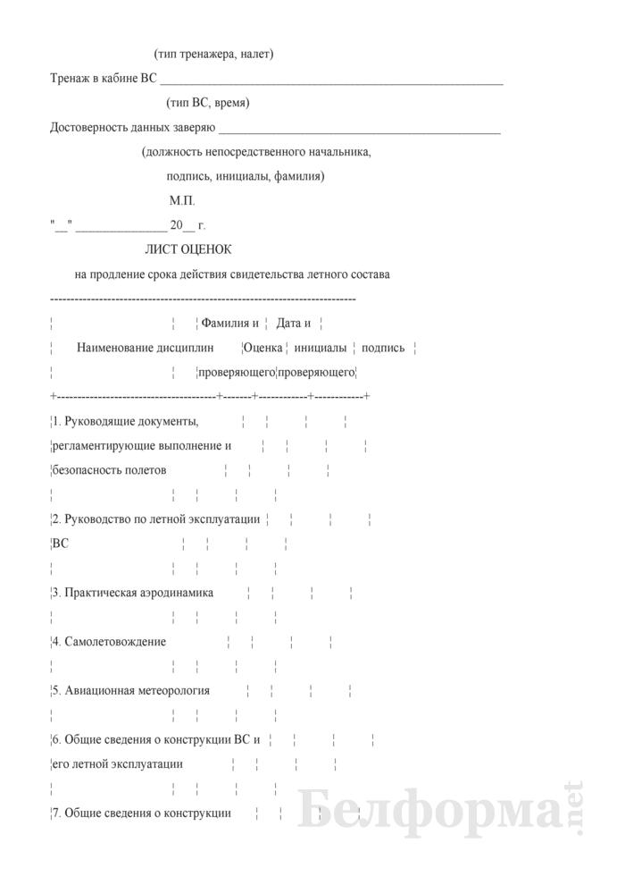Представление на продление срока действия свидетельства летного состава. Страница 2