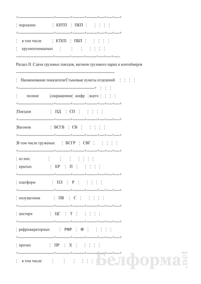 Приложение к отчету формы ДО-1 (отделение). Страница 4