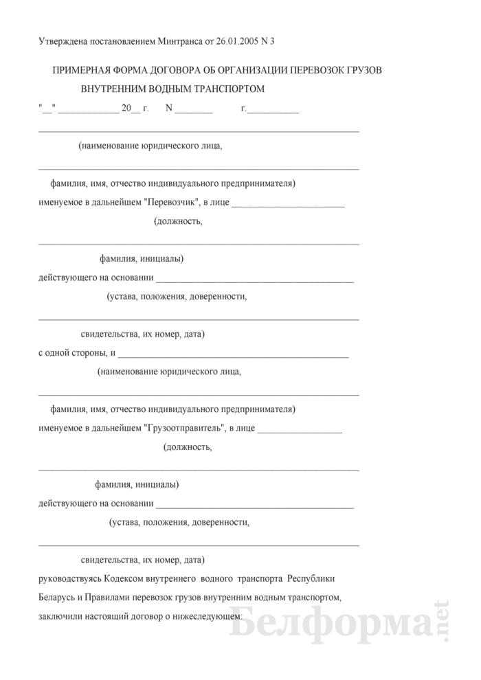Примерная форма договора об организации перевозок грузов внутренним водным транспортом. Страница 1
