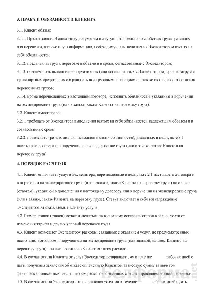 Примерный договор транспортной экспедиции. Страница 3