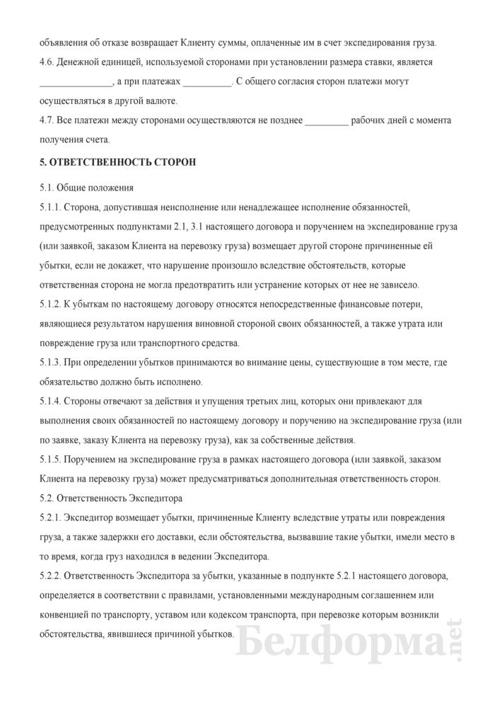 Примерный договор транспортной экспедиции. Страница 4
