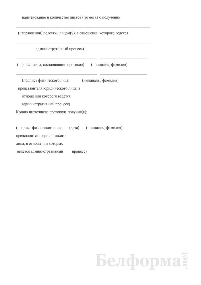 Протокол об административном правонарушении в области транспорта. Страница 4