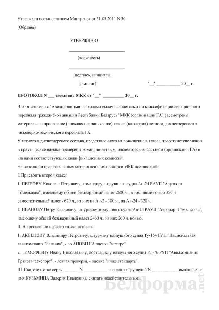 Протокол заседания местной квалификационной комиссии (для предприятий ГА). Страница 1