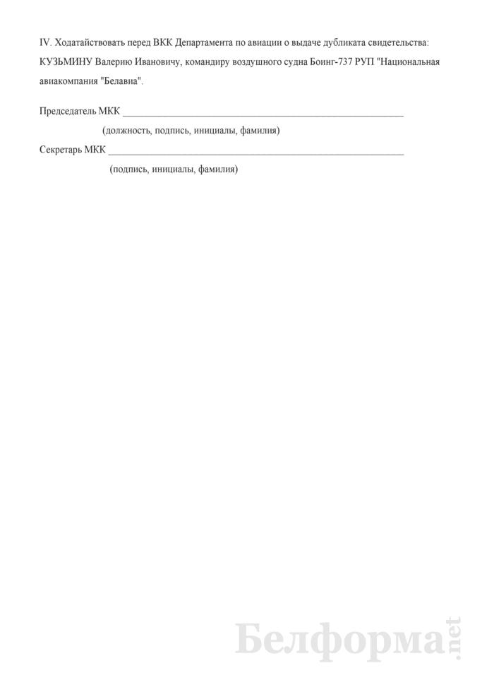 Протокол заседания местной квалификационной комиссии (для предприятий ГА). Страница 2