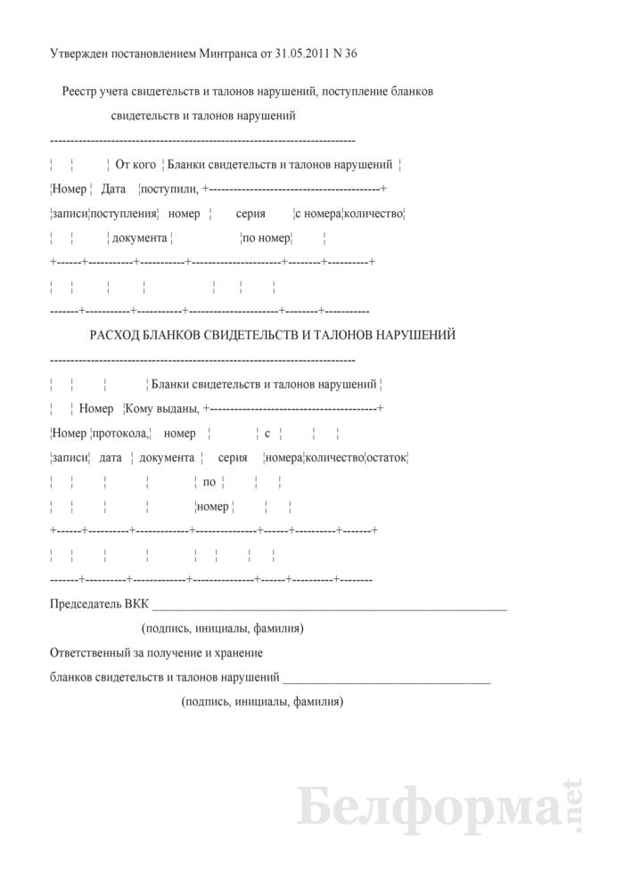 Реестр учета свидетельств и талонов нарушений, поступление бланков свидетельств и талонов нарушений (Гражданская авиация). Страница 1