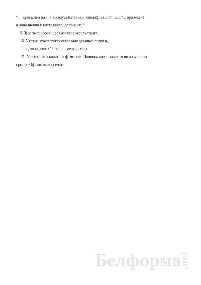 Сертификат эксплуатанта. Страница 3