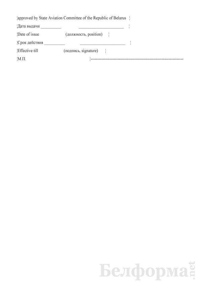 Сертификат одобрения. Страница 2