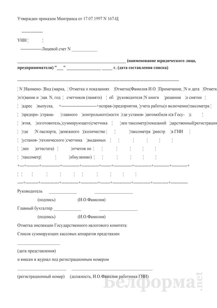 Список таксометров, представленных в налоговую инспекцию для регистрации (как кассовых суммирующих аппаратов). Страница 1
