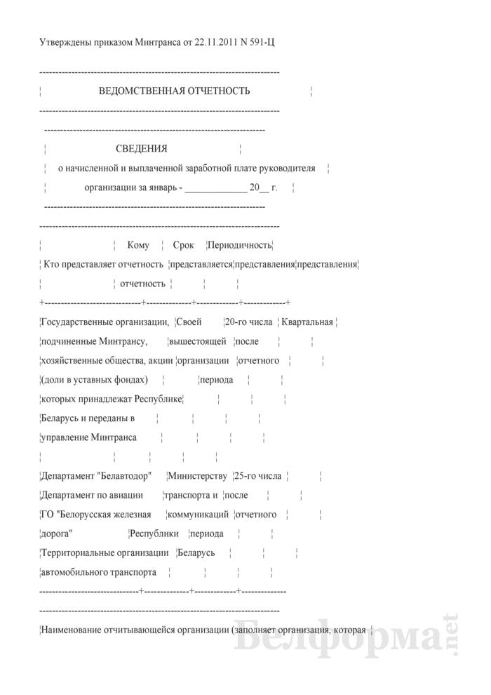 Сведения о начисленной и выплаченной заработной плате руководителя организации. Страница 1