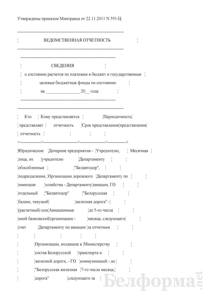 Сведения о состоянии расчетов по платежам в бюджет и государственные целевые бюджетные фонды по состоянию. Страница 1