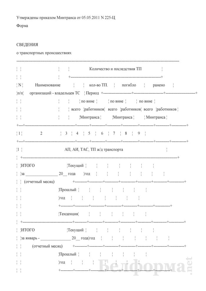 Сведения о транспортных происшествиях (за отчетный месяц и с начала года нарастающим итогом). Страница 1