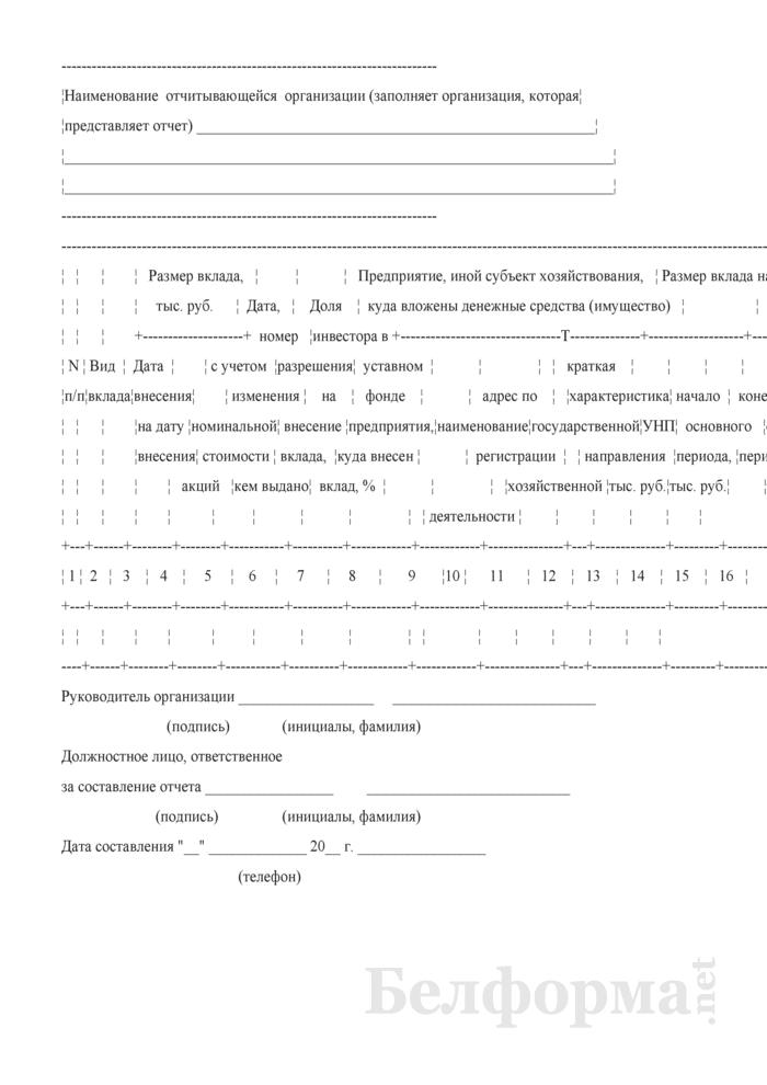 Сведения о вкладах в уставные фонды. Страница 2