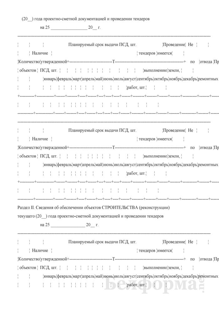 Сведения об обеспечении объектов проектно-сметной документацией и проведении тендеров (капитальный ремонт, строительство). Страница 2