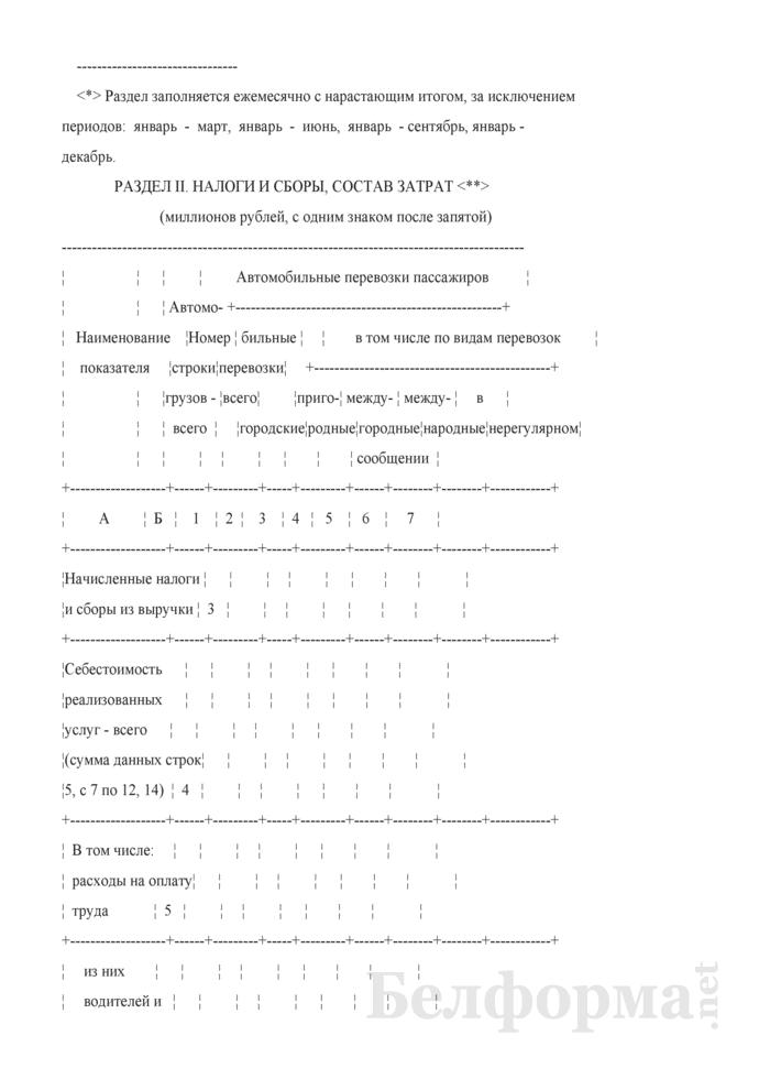 Сведения об отдельных финансовых показателях по видам перевозок. Страница 3