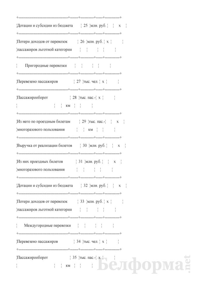 Сведения об отдельных финансовых показателях по видам перевозок. Страница 6