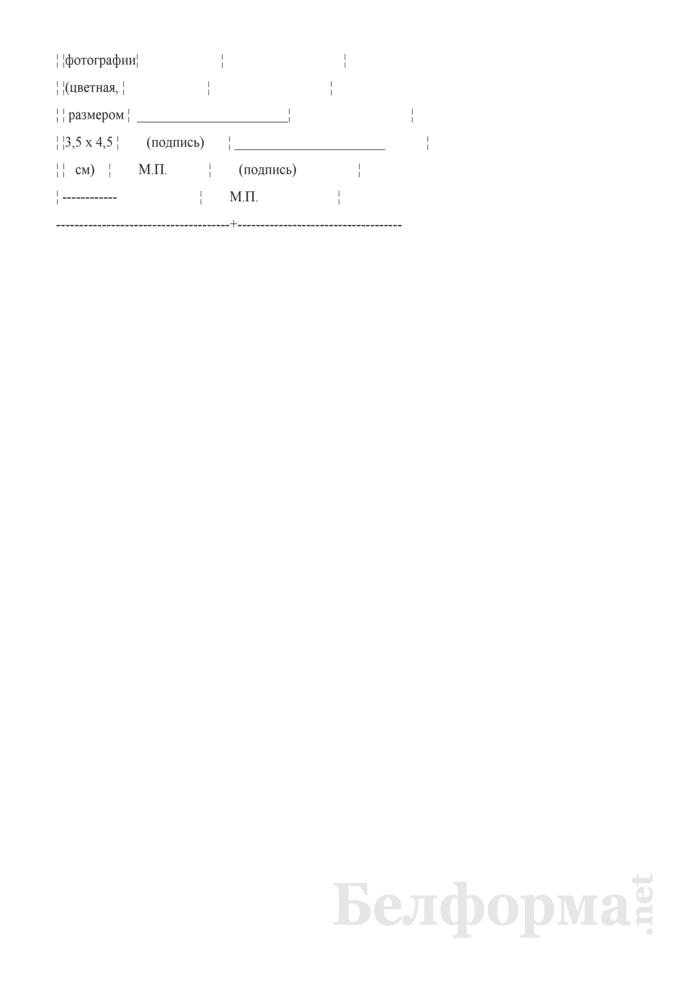 Свидетельство о подготовке, переподготовке водителей механических транспортных средств (за исключением колесных тракторов). Страница 2