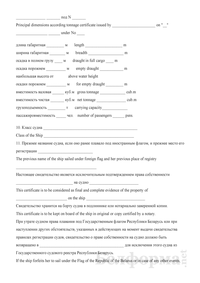 Свидетельство о праве собственности на судно. Страница 2
