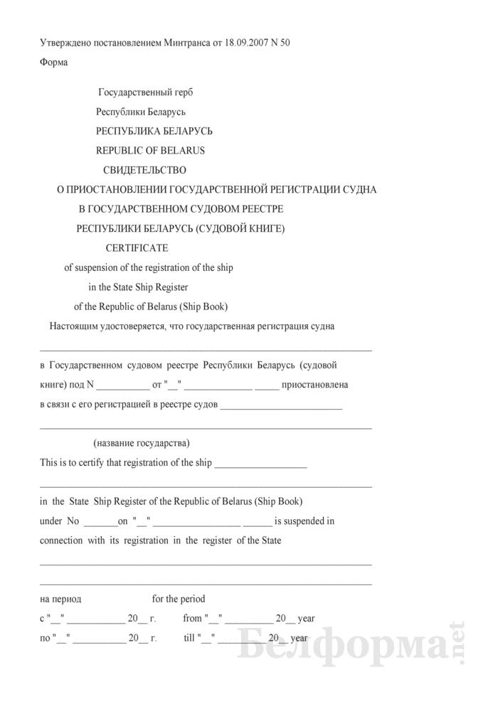 Свидетельство о приостановлении государственной регистрации судна в Государственном судовом реестре Республики Беларусь (судовой книге). Страница 1