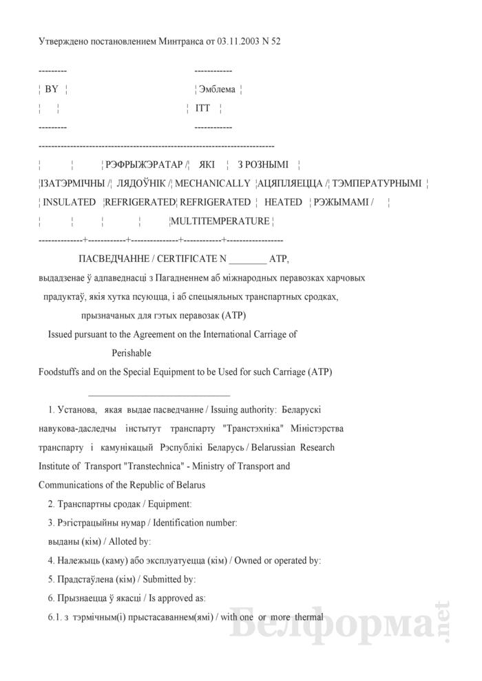Свидетельство о соответствии специального транспортного средства. Страница 1