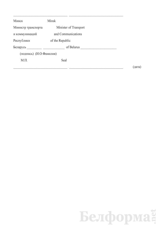 Свидетельство об исключении судна из Государственного реестра морских судов Республики Беларусь (судовой книги). Страница 2