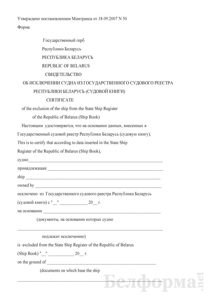Свидетельство об исключении судна из Государственного судового реестра Республики Беларусь (судовой книги). Страница 1