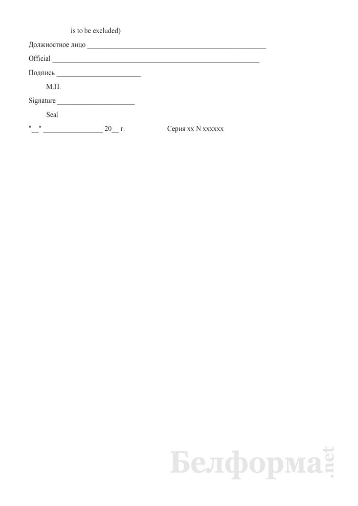 Свидетельство об исключении судна из Государственного судового реестра Республики Беларусь (судовой книги). Страница 2