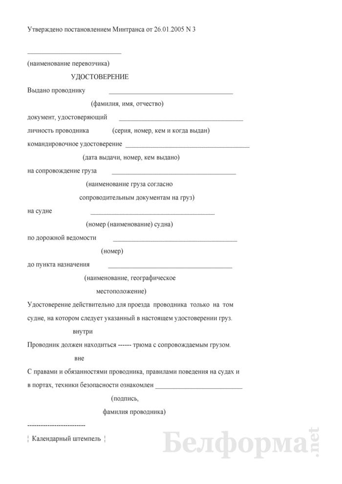Удостоверение перевозчика груза внутренним водным транспортом. Страница 1