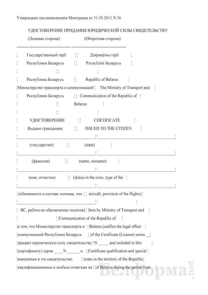 Удостоверение придания юридической силы свидетельству. Страница 1