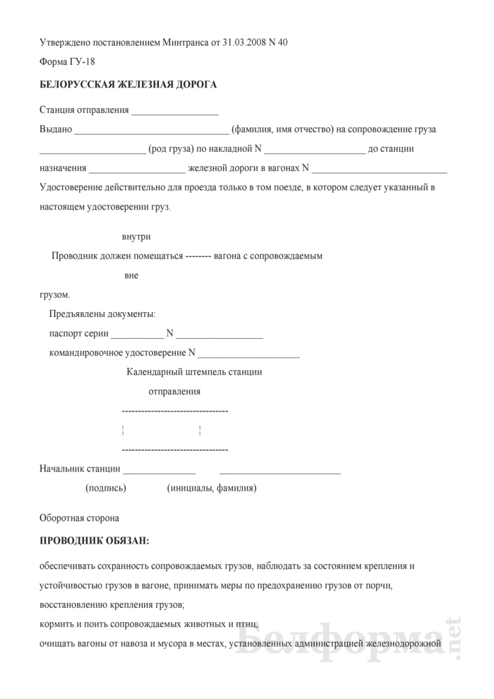 Удостоверение проводнику груза. Форма № ГУ-18. Страница 1