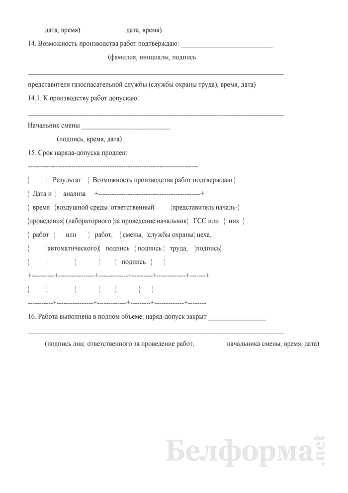 Наряд-допуск на проведение газоопасных работ. Страница 3