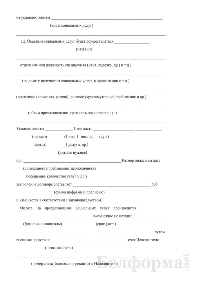 Договор возмездного оказания социальных услуг государственными организациями, оказывающими социальные услуги (Форма). Страница 2