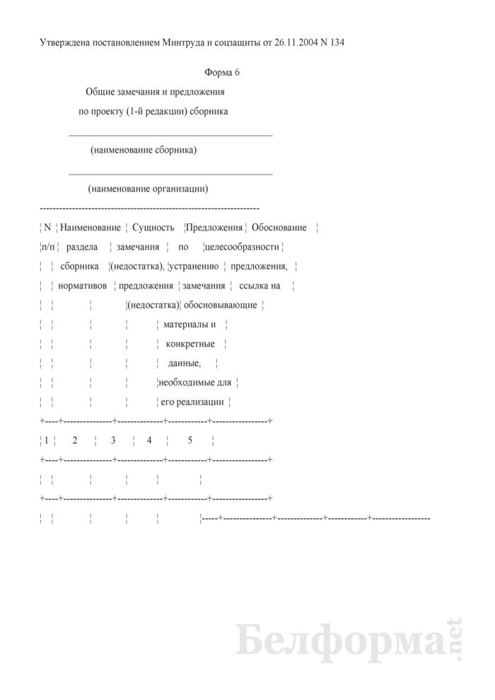 Общие замечания и предложения по проекту (1-й редакции) сборника. Форма 6. Страница 1