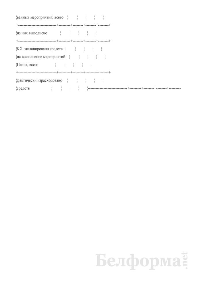 Показатели, характеризующие состояние условий и охраны труда в организации. Страница 7