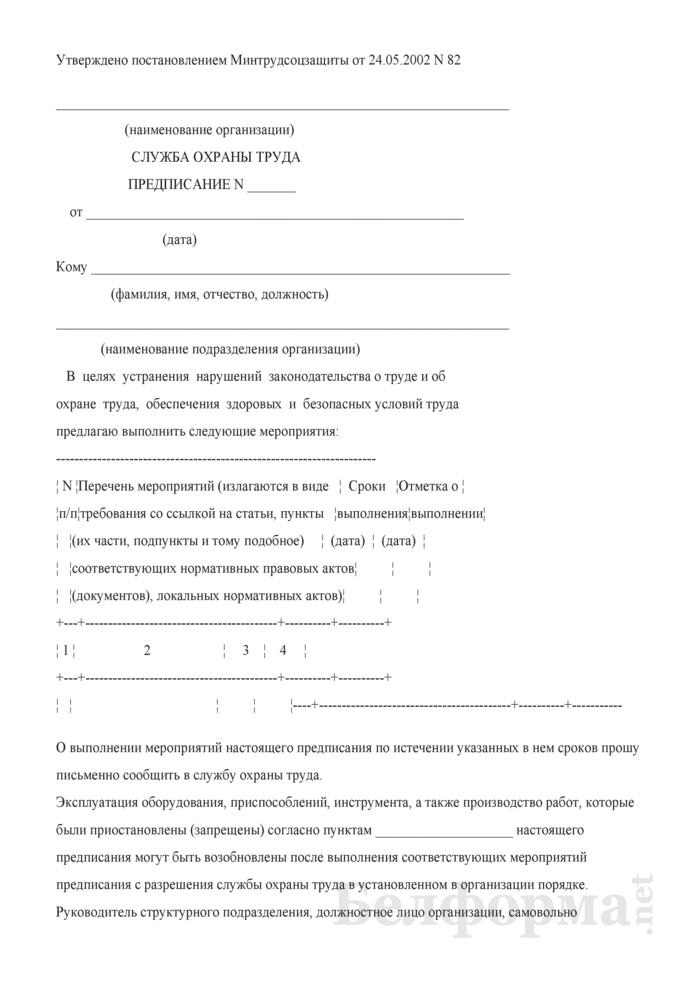 Трудовое законодательство увольнения