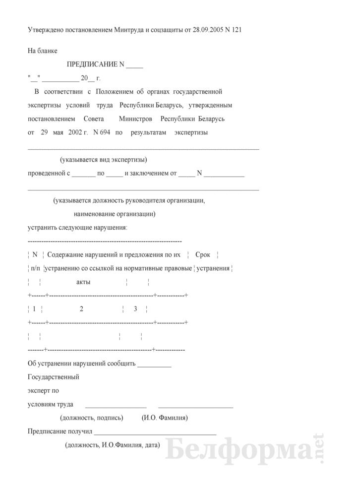 Предписание об устранении выявленных нарушений условий труда. Страница 1