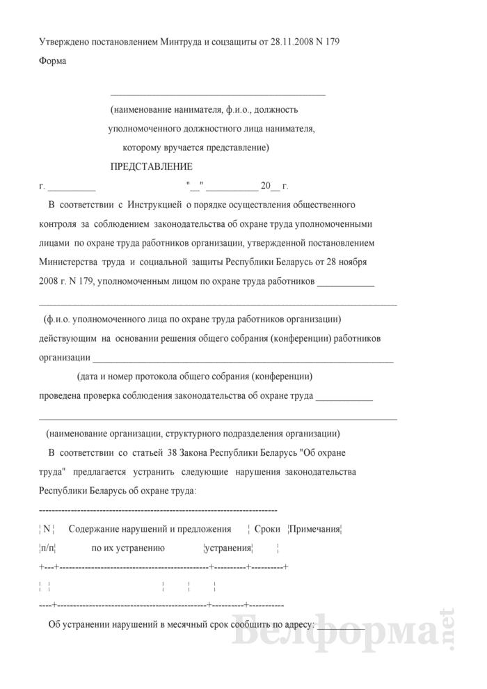 Представление об устранении выявленных нарушений законодательства об охране труда. Страница 1