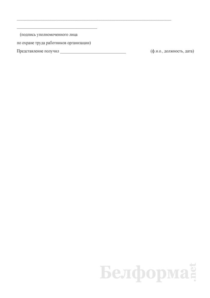 Представление об устранении выявленных нарушений законодательства об охране труда. Страница 2