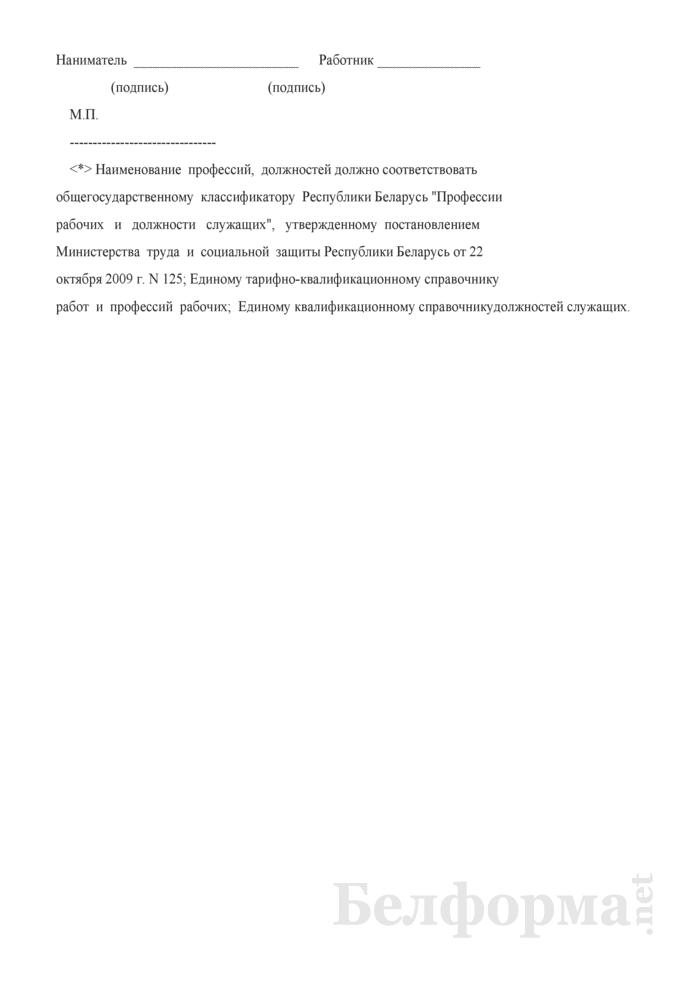 Примерная форма трудового договора. Страница 11
