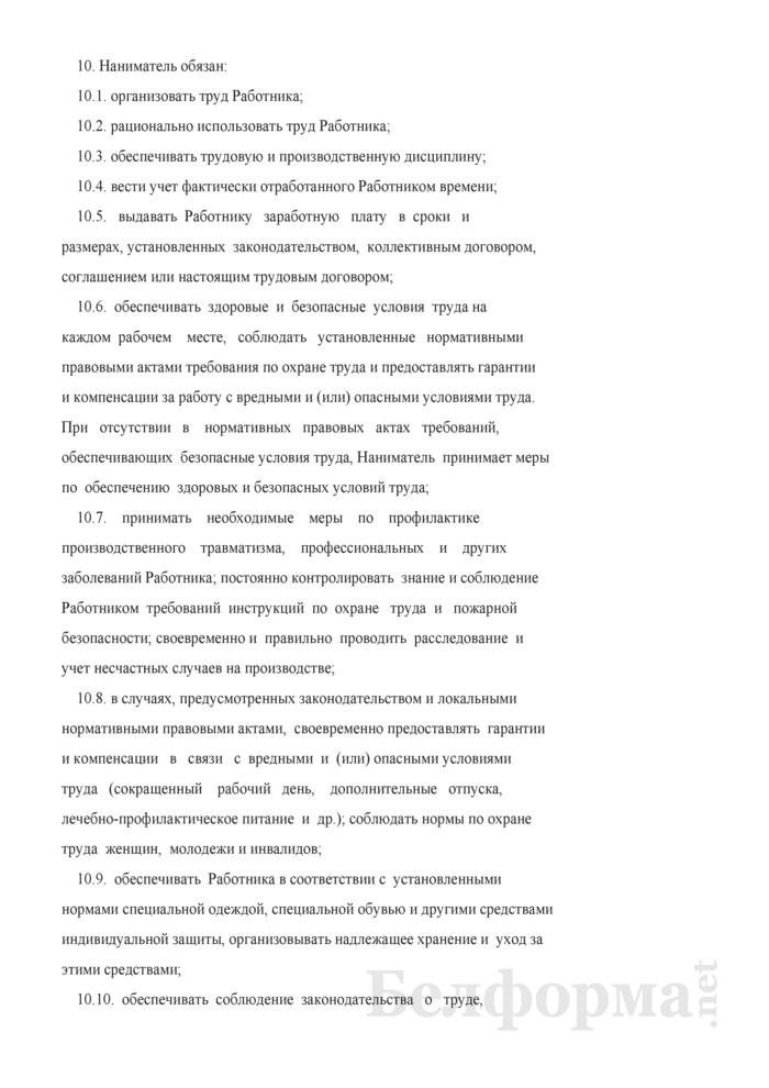 Примерная форма трудового договора. Страница 5