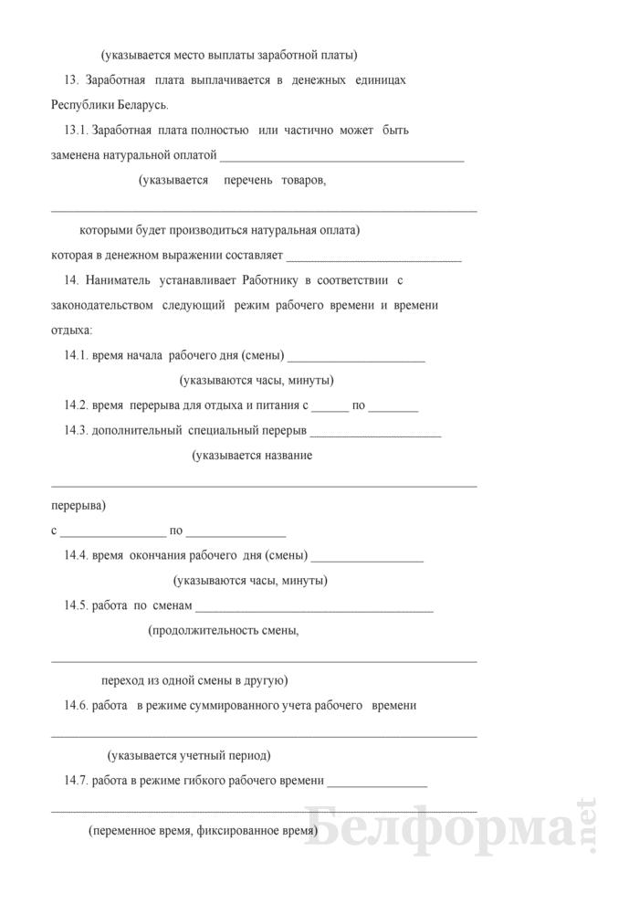 Примерная форма трудового договора. Страница 8