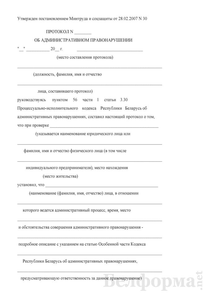 Протокол об административных правонарушениях, предусмотренных статьей 9.14, частью 3 статьи 9.19 Кодекса Республики Беларусь об административных правонарушениях, должностными лицами органов государственной экспертизы условий труда Республики Беларусь. Страница 1