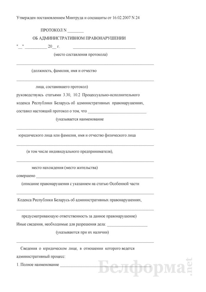 Протокол об административных правонарушениях предусмотренных статьями 11.19, 11.20, 11.54 - 11.56 Кодекса Республики Беларусь об административных правонарушениях. Страница 1