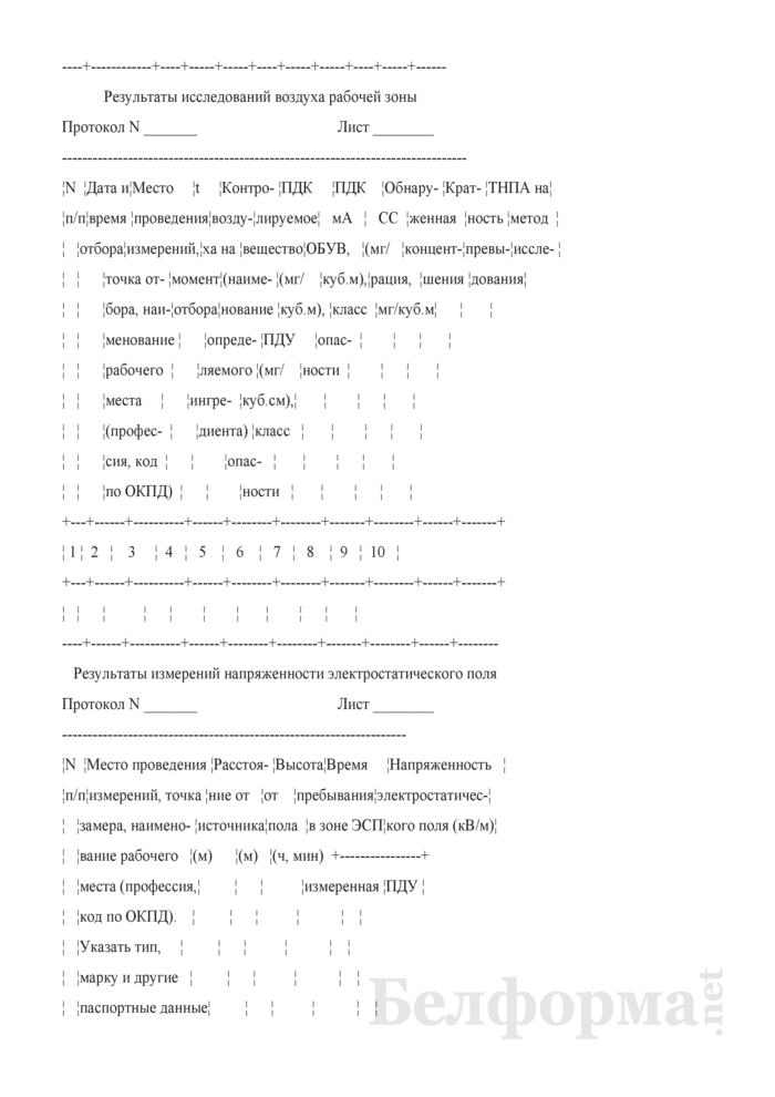 Протоколы результатов исследования. Страница 4
