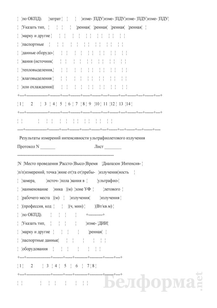 Протоколы результатов исследования. Страница 6
