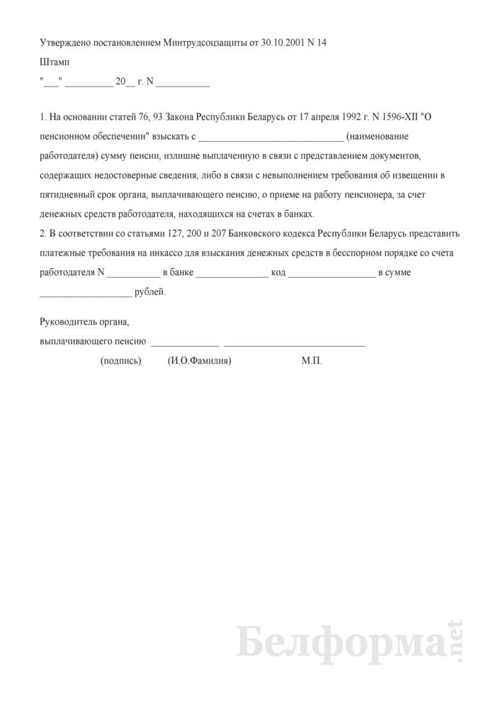 Распоряжение о взыскании в бесспорном порядке излишне выплаченных сумм пенсий с нанимателя - юридического лица. Страница 1