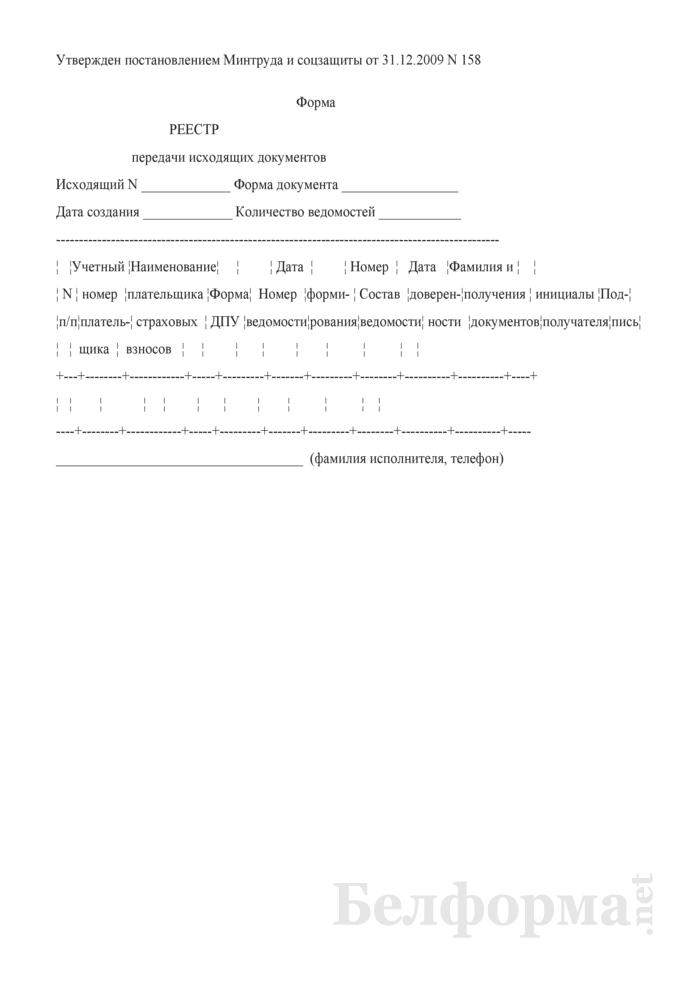 Реестр передачи исходящих документов. Страница 1