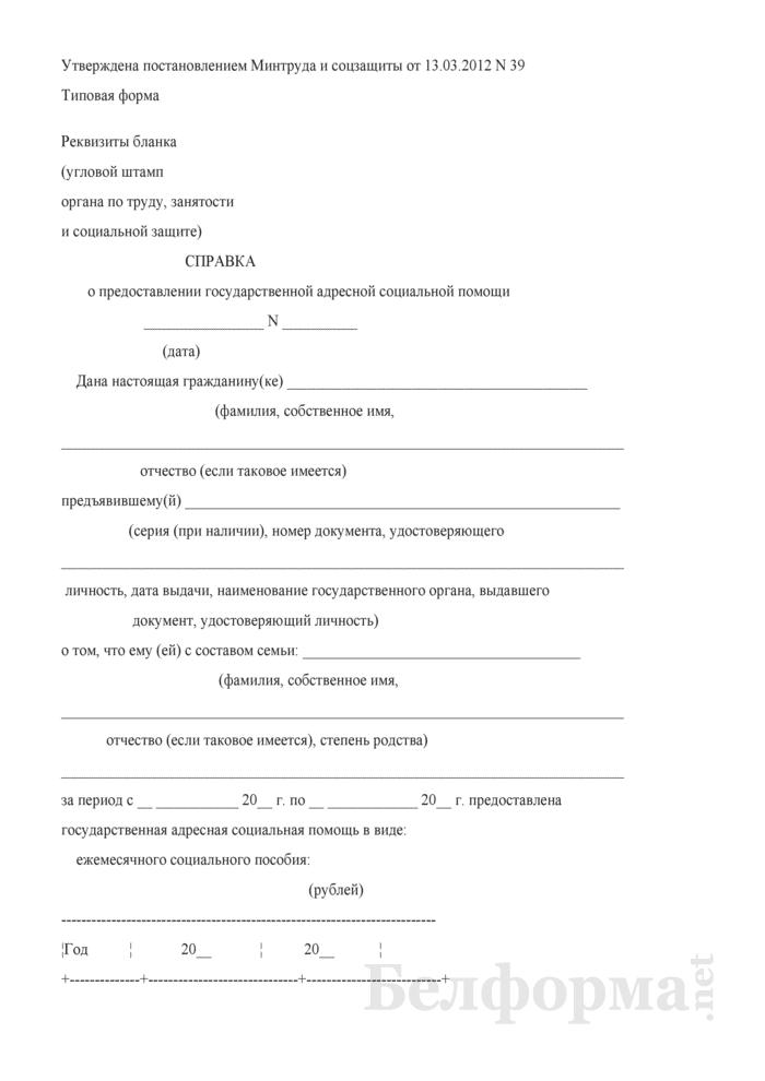 Справка о предоставлении государственной адресной социальной помощи. Страница 1