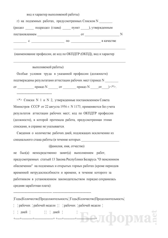 """Справка о работе, дающей право на пенсию независимо от возраста в соответствии со статьей 13 Закона Республики Беларусь """"О пенсионном обеспечении"""". Страница 2"""