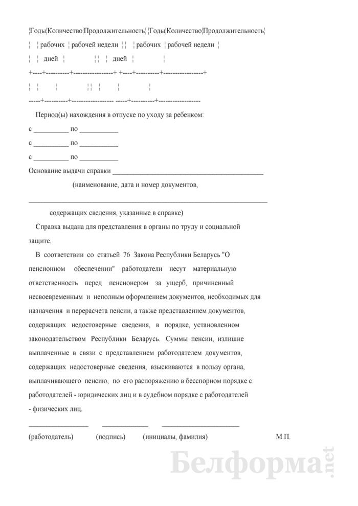 """Справка о работе, дающей право на пенсию за выслугу лет в соответствии с  частью первой статьи 49-2 Закона Республики Беларусь """"О пенсионном обеспечении"""". Страница 2"""