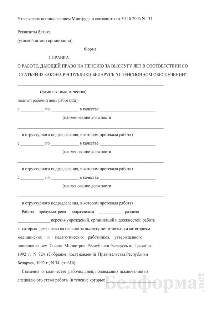 """Справка о работе, дающей право на пенсию за выслугу лет в соответствии со статьей 48 Закона Республики Беларусь """"О пенсионном обеспечении"""". Страница 1"""